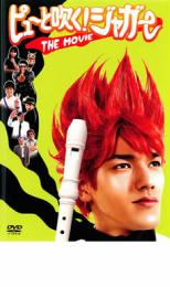 【バーゲン】【中古】DVD▼ピューと吹く!ジャガー THE MOVIE▽レンタル落ち