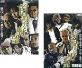 2パック【中古】DVD▼首領の野望(2枚セット)Vol.1、完結編▽レンタル落ち 全2巻【極道】