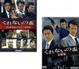 2パック【中古】DVD▼くれないの盃(2枚セット)1・完結編▽レンタル落ち 全2巻【極道】