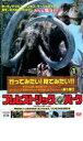 【バーゲンセール】【中古】DVD▼プレヒストリック・パーク Mission.1 よみがえるティラノサウルス マンモスを引き受…