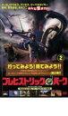 【バーゲンセール】【中古】DVD▼プレヒストリック・パーク Mission.2 翼竜 サーベルタイガーを救え▽レンタル落ち
