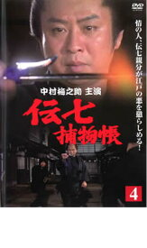 【中古】DVD▼伝七捕物帳 4▽レンタル落ち【時代劇】