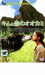 【バーゲン】【中古】DVD▼キムと森のオオカミ▽レンタル落ち