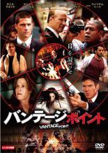 【バーゲン】【中古】DVD▼バンテージ ポイント▽レンタル落ち