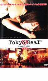 【バーゲン】【中古】DVD▼Tokyo Real トウキョウ・リアル 完全版▽レンタル落ち
