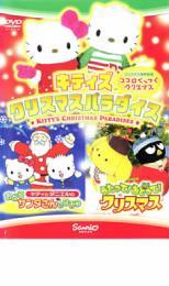 【バーゲン】【中古】DVD▼キティズ クリスマスパラダイス うたって!おどって!クリスマス キティとダニエルのおどるサンタさんのひみつ▽レンタル落ち