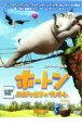 【中古】DVD▼ホートン ふしぎな世界のダレダーレ 特別編▽レンタル落ち