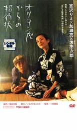 【バーゲン】【中古】DVD▼オリヲン座からの招待状▽レンタル落ち【東映】