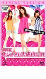 【バーゲン】【中古】DVD▼劇場版 カンナさん大成功です!▽レンタル落ち