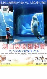 【バーゲン】【中古】DVD▼旭山動物園物語 ペンギンが空をとぶ▽レンタル落ち