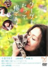 【バーゲンセール】【中古】DVD▼グーグーだって猫である▽レンタル落ち