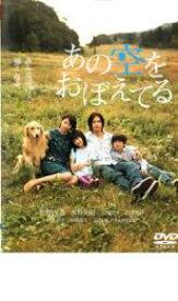 【中古】DVD▼あの空をおぼえてる▽レンタル落ち【東宝】