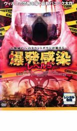 【バーゲン】【中古】DVD▼爆発感染 レベル5▽レンタル落ち