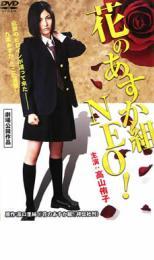 【バーゲン】【中古】DVD▼花のあすか組 NEO!▽レンタル落ち