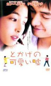 【中古】DVD▼とかげの可愛い嘘▽レンタル落ち【韓国ドラマ】