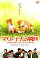 【中古】DVD▼マリと子犬の物語▽レンタル落ち【東宝】