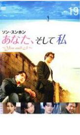 【中古】DVD▼あなた、そして私 You and I 19▽レンタル落ち