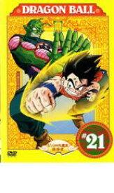 【中古】DVD▼DRAGON BALL ドラゴンボール #21(121〜126)▽レンタル落ち