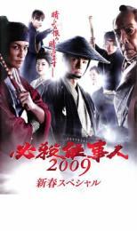 【中古】DVD▼必殺仕事人 2009 新春スペシャル▽レンタル落ち【時代劇】