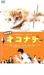 【中古】DVD▼劇場版 ネコナデ▽レンタル落ち
