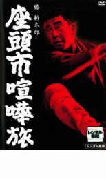 【中古】DVD▼座頭市喧嘩旅▽レンタル落ち【時代劇】