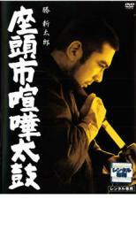 【中古】DVD▼座頭市喧嘩太鼓▽レンタル落ち【時代劇】