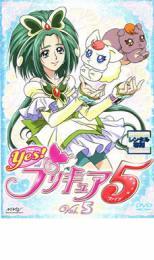 【バーゲン】【中古】DVD▼Yes!プリキュア5 Vol.5▽レンタル落ち