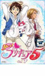 【中古】DVD▼Yes!プリキュア5 Vol.7▽レンタル落ち