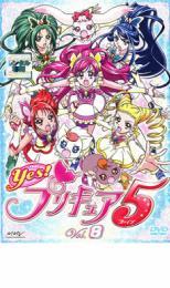【中古】DVD▼Yes!プリキュア5 Vol.8▽レンタル落ち