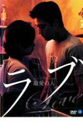 【中古】DVD▼ラブ 最愛の人▽レンタル落ち【韓国ドラマ】