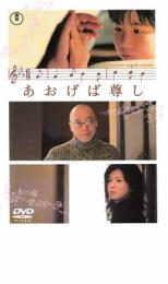 【中古】DVD▼あおげば尊し▽レンタル落ち【東宝】