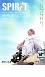 【中古】DVD▼SPIRIT スピリット 2003年▽レンタル落ち