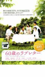【バーゲン】【中古】DVD▼60歳のラブレター▽レンタル落ち