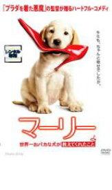 【中古】DVD▼マーリー 世界一おバカな犬が教えてくれたこと▽レンタル落ち