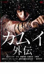 【中古】DVD▼カムイ 外伝▽レンタル落ち【時代劇】