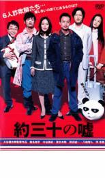【中古】DVD▼約三十の嘘▽レンタル落ち