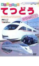 【バーゲンセール】【中古】DVD▼乗り物大好き てつどうスペシャル100