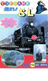 【バーゲンセール】【中古】DVD▼走れ!SL