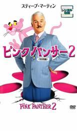 【バーゲン】【中古】DVD▼ピンクパンサー 2 特別編▽レンタル落ち