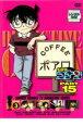 【バーゲン】【中古】DVD▼名探偵コナン PART15 vol.3▽レンタル落ち