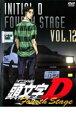 【バーゲン】【中古】DVD▼頭文字 イニシャル D Fourth Stage 12▽レンタル落ち【東映】