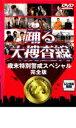 【中古】DVD▼踊る大捜査線 歳末特別警戒スペシャル 完全版▽レンタル落ち