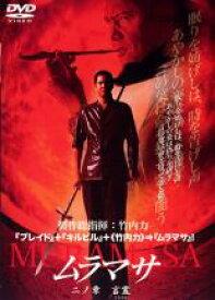 【中古】DVD▼MURAMASA ムラマサ ニノ章 言霊▽レンタル落ち