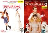 2パック【中古】DVD▼プリティ・プリンセス(2枚セット)Vol 1、2▽レンタル落ち 全2巻