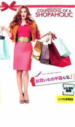 【バーゲン】【中古】DVD▼お買いもの中毒な私!▽レンタル落ち