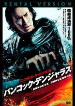 【中古】DVD▼バンコック・デンジャラス▽レンタル落ち