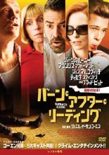 【バーゲン】【中古】DVD▼バーン・アフター・リーディング▽レンタル落ち