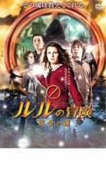 【バーゲン】【中古】DVD▼ルルの冒険 黄金の魂▽レンタル落ち