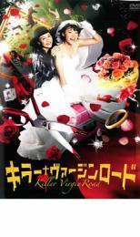 【中古】DVD▼キラー・ヴァージンロード▽レンタル落ち