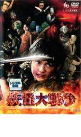 【中古】DVD▼妖怪大戦争▽レンタル落ち【ホラー】